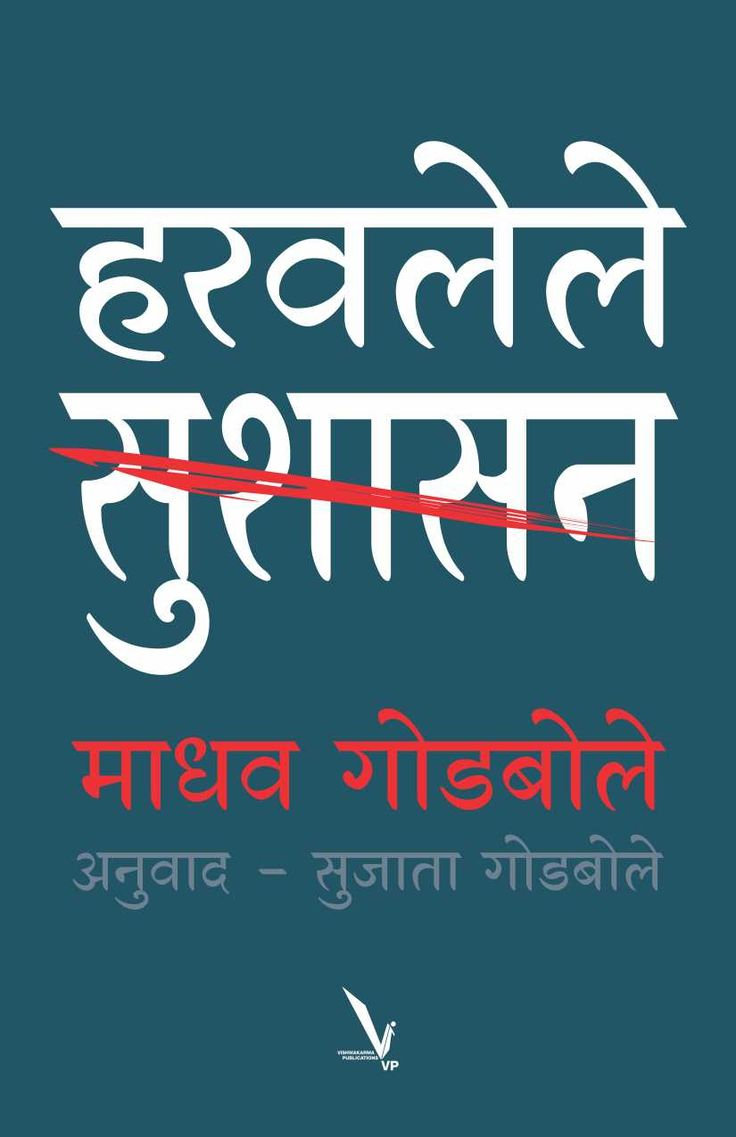 This is the Marathi version of senior bureaucrat Madhav Godbole's book - Good Governance: Never on India's Radar. Writing with insight and experience on the factors that stand in the way of good governance in our country, the author has pointed the way to how we can build a different future. The book has been translated by Smt. Sujata Godbole.