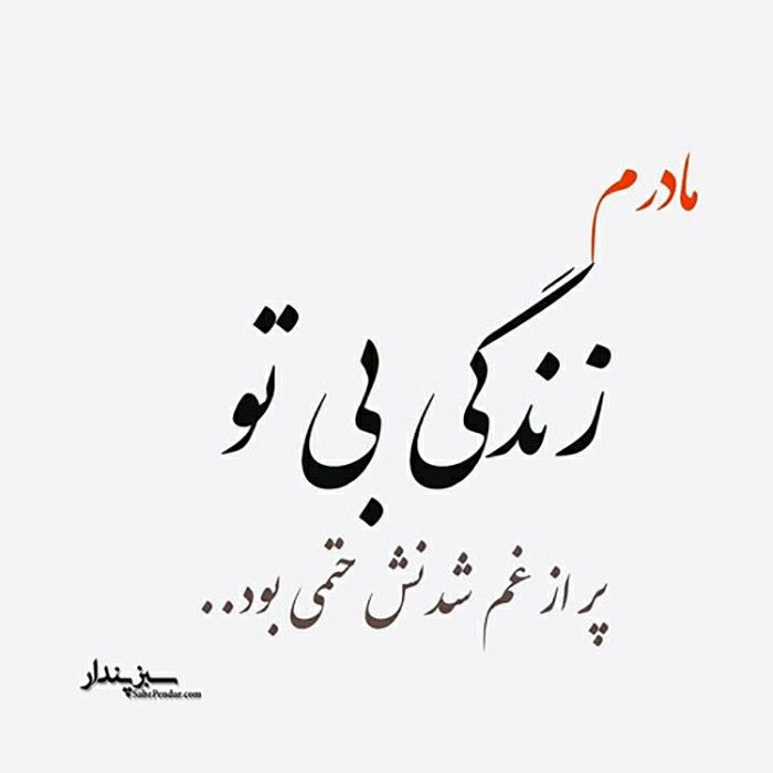 Pin By S Alone On Said Arabic Calligraphy Calligraphy Sayings