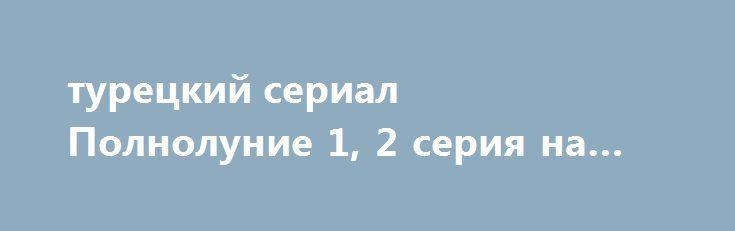 турецкий сериал Полнолуние 1, 2 серия на русском языке http://kinofak.net/publ/tureckie_serialy/tureckij_serial_polnolunie_1_2_serija_na_russkom_jazyke/17-1-0-6765  Ферит Аслан (Джан Яман), успешный бизнесмен, который ищет в своем доме такой же идеальный порядок, как и на работе. В его доме работает повар, который готовит для него еду, пока он на работе. Но ни один повар не задерживается у него, так как он является перфекционистом во всем. А Назлы (Озге Гурель) - студентка последнего курса…