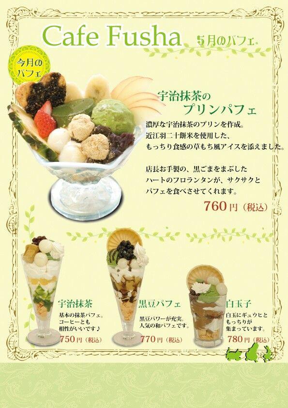Green tea parfait fair !!
