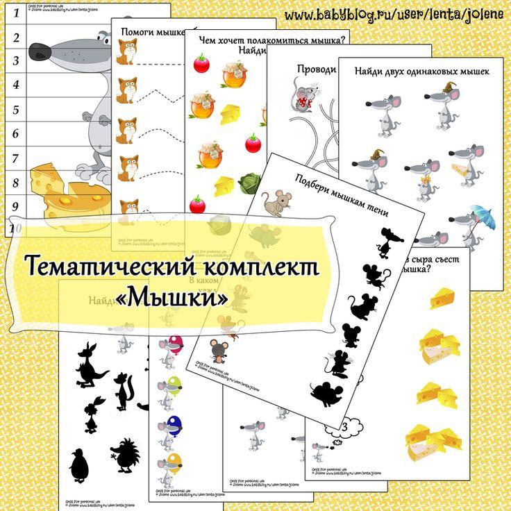 ТЗ Мышки (+материал) - Babyblog.ru