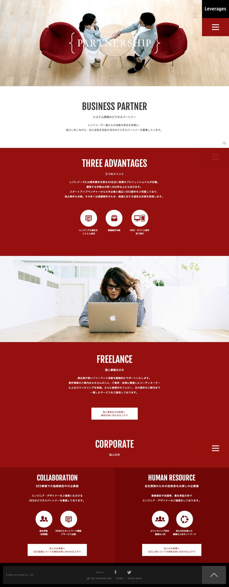 leverages.jp/partnership/