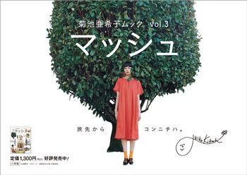 台割、ページディレクション、キャスティング、モデル、 イラスト、文章…すべてを菊池亜希子さん本人が手がるムック本は、かわいいがいっぱいつまっています♪