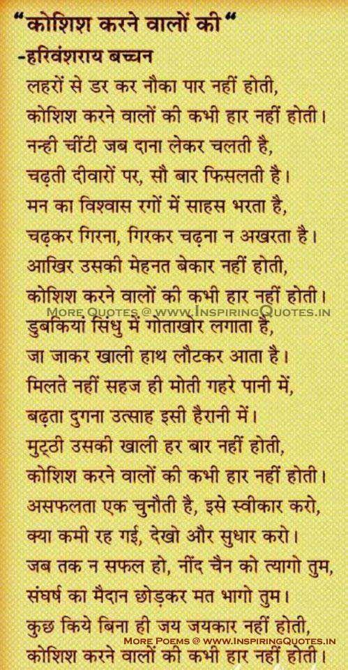 Harivansh Rai Bachchan – Hindi Poetry Collection