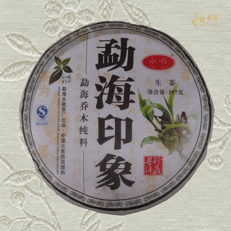 $37.99 (Buy here: https://alitems.com/g/1e8d114494ebda23ff8b16525dc3e8/?i=5&ulp=https%3A%2F%2Fwww.aliexpress.com%2Fitem%2FSeven-cake-PU-er-tea-health-tea-357-tea%2F1809982048.html ) puer, 357g puerh tea, Chinese tea,Raw Pu-erh,Shen Pu'er, Free shippingyunnan for just $37.99