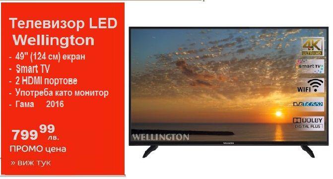 """Телевизор LED Smart Wellington, 49"""" (124 см), 49UHDV296SW, 4K Ultra HD.Купи Online на Невероятна цена и Изгодна Отстъпка Точно Сега от тук ➡ http://profitshare.bg/l/313320"""