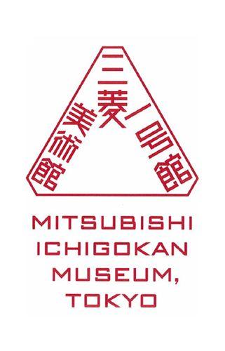 三菱一号館美術館ロゴマーク (C)MITSUBISHI ESTATE CO., LTD.