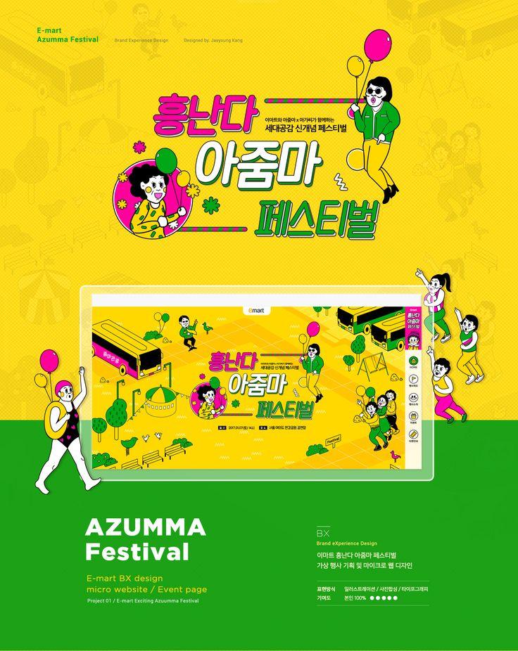 """내 @Behance 프로젝트 확인: """"E-mart Azumma Festival Promotion web-site"""" https://www.behance.net/gallery/53508159/E-mart-Azumma-Festival-Promotion-web-site"""