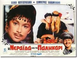 cross dressing vouyiouklaki-Αποτέλεσμα εικόνας για ελληνικος κινηματογραφος αφισες