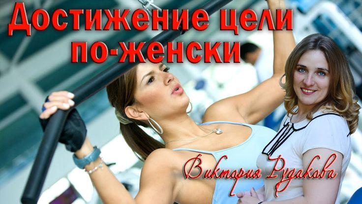 Достижение целей по-женски. Виктория Рудакова