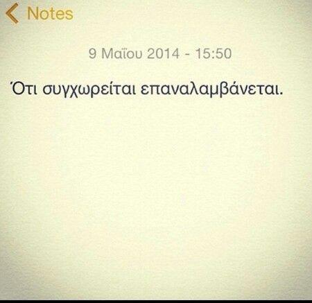 πάντα..