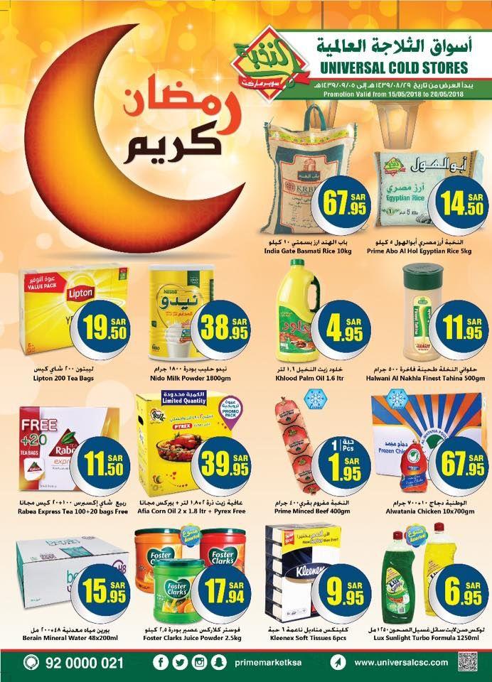 عروض الثلاجة العالمية Lipton Powdered Milk Basmati Rice