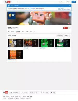 BB TV - Minecraft Playlist