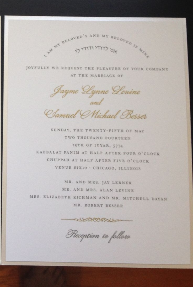 Beautiful 2 color thermography wedding invitation. Hebrew and English. Jewish Wedding.
