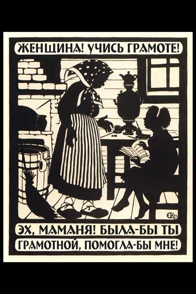 Е. Кругликова. Плакат Женщина! Учись грамоте!... 1923