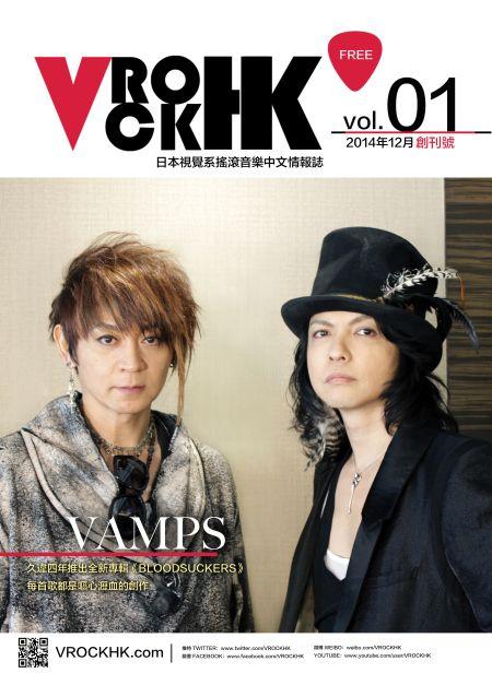 《VROCKHK》Taiwan FREE PAPER Cover #VAMPS #VAMPSJPN #HYDE #KAZ