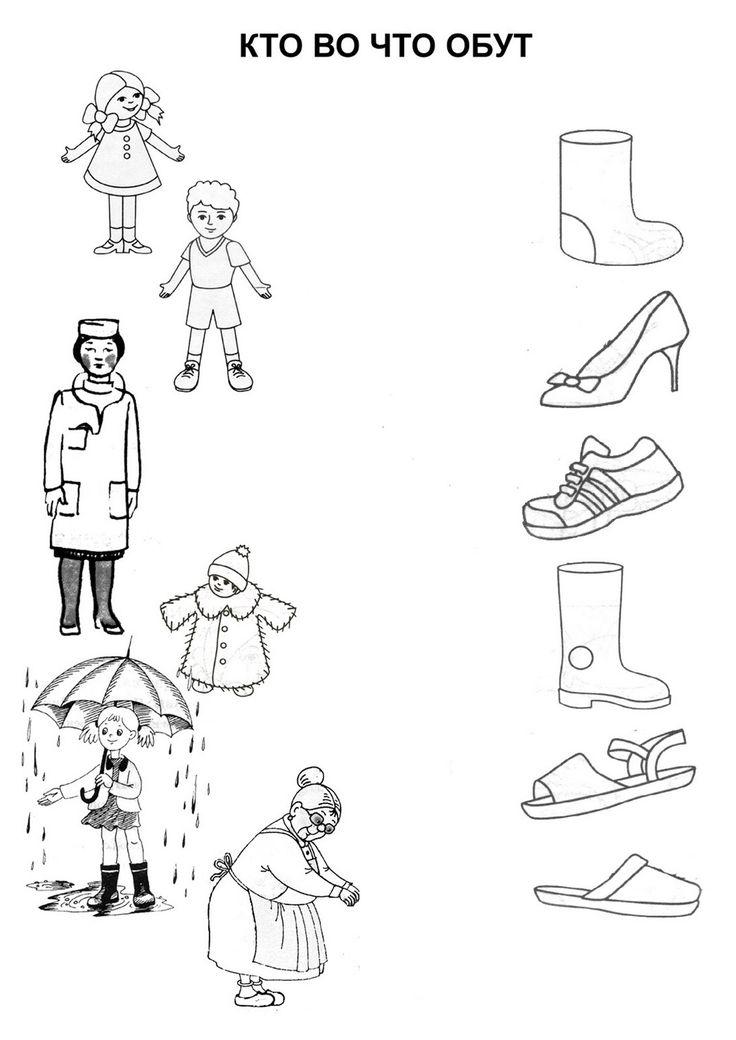 Задания на внимание и логику. Обувь | Математика, Обувь ...