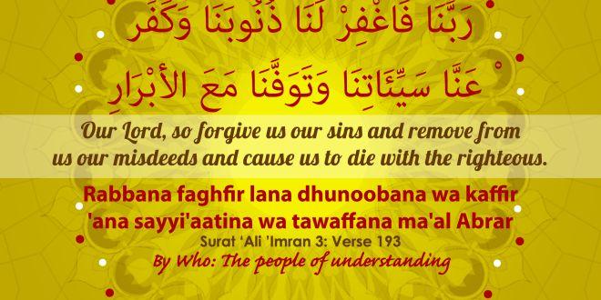 Memorize Rabbana Dua 16 - {QUR'AN 3:193}   The Ideal Muslimah