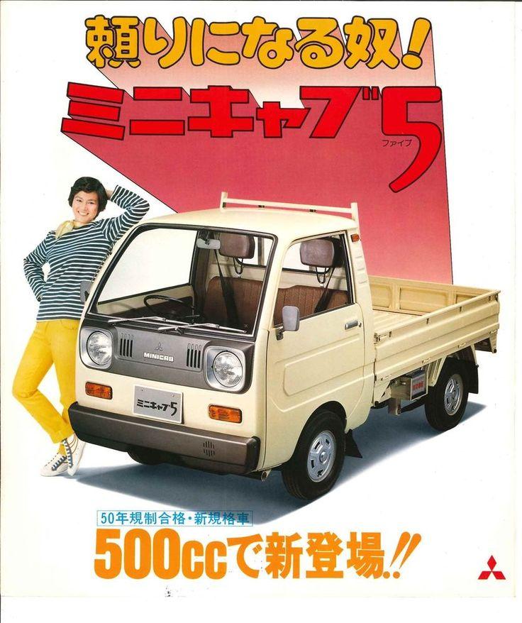 MITSUBISHI MINICAB 5, Japanese Brochure Classic Car Catalog Vintage jg67