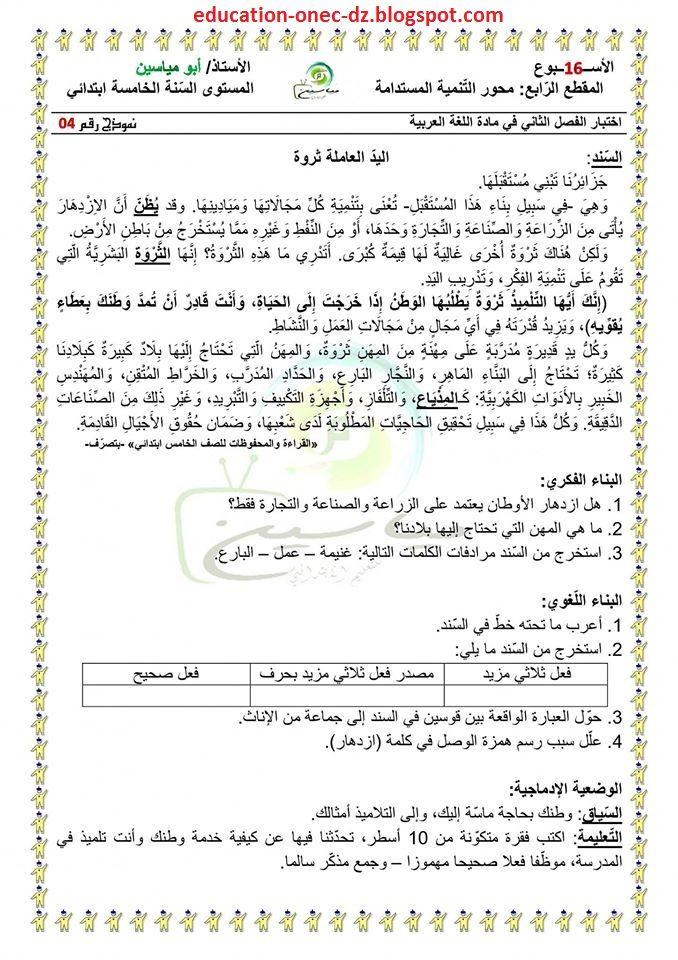 اختبار تقييمي للأسبوع 16 مع الحل الفصل الثاني في اللغة العربية للسنة الخامسة ابتدائي الجيل الثاني Education Learning Lins