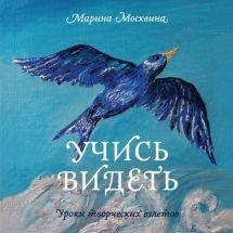 Учись видеть. Уроки творческих взлетов, 978-5-91657-860-7 цена книги, доставка курьером по Киеву, почтой по Украине в интернет магазине
