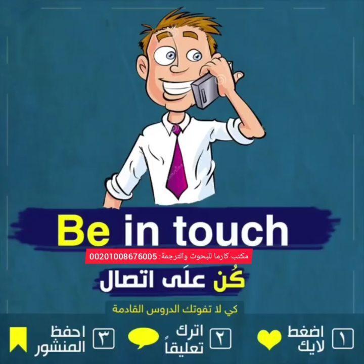 تعلم الانقلش بسهوله تعلم انجليزي تعلم الانقليزية Learn Arabic Language Learn English Vocabulary English Language Learning