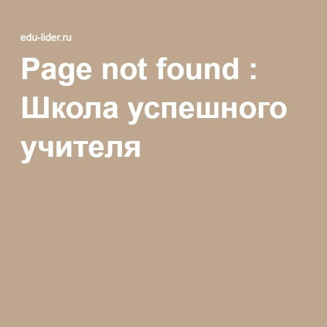 Page not found : Школа успешного учителя