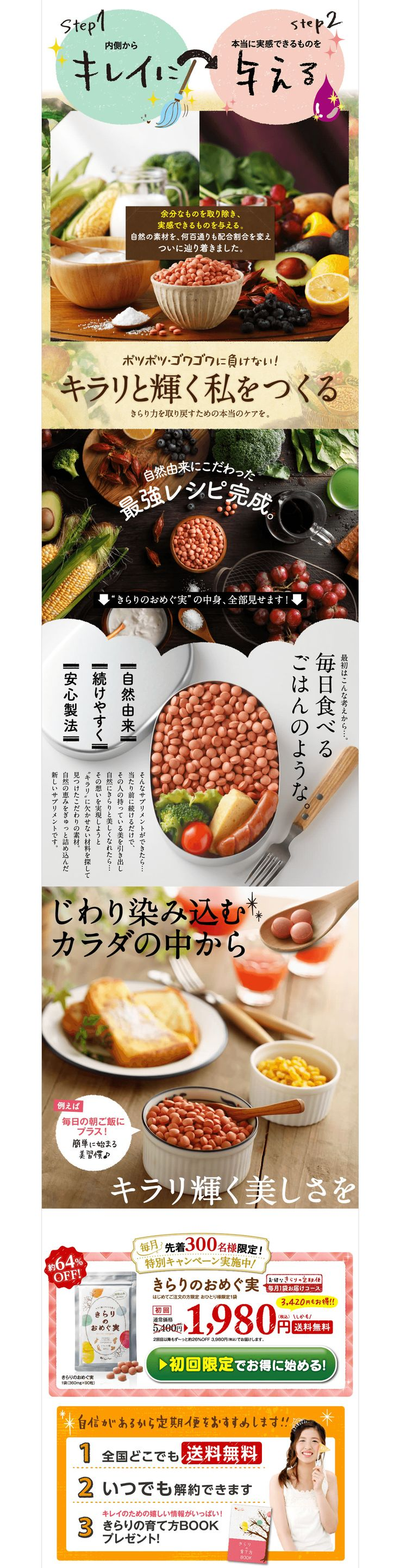 きらりのおめぐ実 美容の為のサプリメント 3/7 http://fanfare-shop.com/kirari/lp/