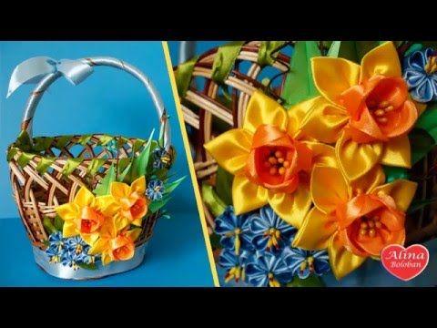 Пасхальная Корзина Канзаши / Нарцисс Канзаши / Easter basket . DIY - YouTube