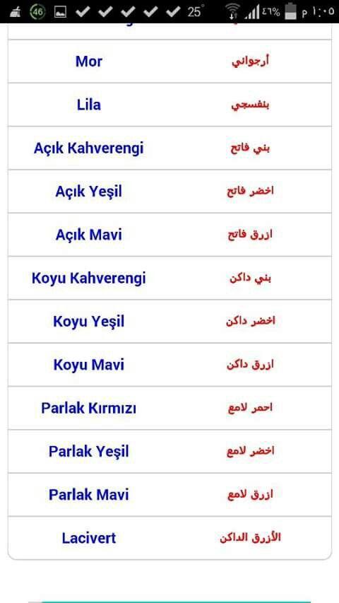 اﻷلوان باللغة التركية