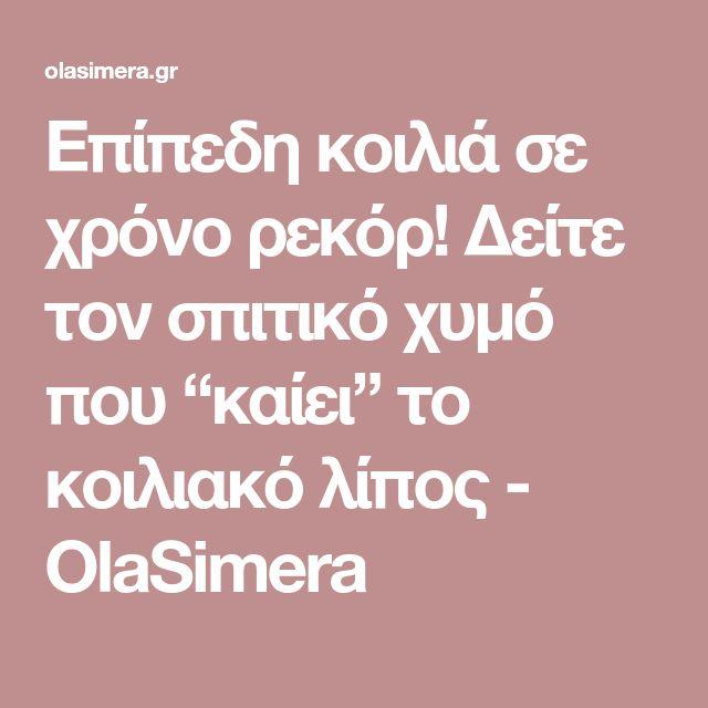 """Επίπεδη κοιλιά σε χρόνο ρεκόρ! Δείτε τον σπιτικό χυμό που """"καίει"""" το κοιλιακό λίπος - OlaSimera"""