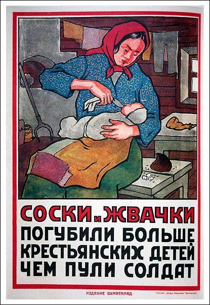 Соски и жвачки убили крестьянских детей больше, чем пули солдат 1925
