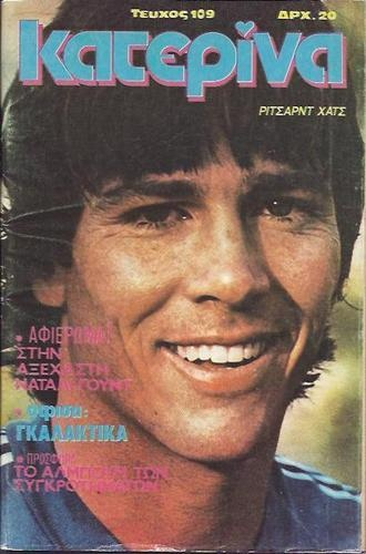 RICHARD HATCH - GREEK -  Katerina Magazine - 1982 - No.109