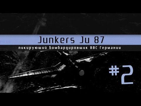 (310) История Одного Самолета - Ju-87 - YouTube