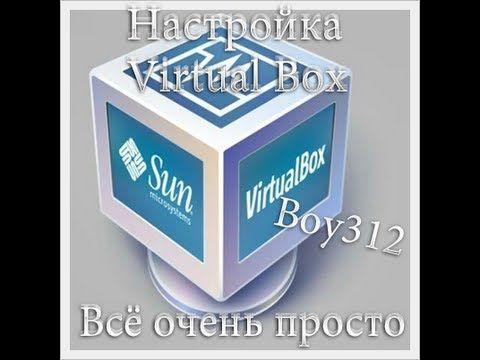 Гайд по настройке VirtualBox расширение экрана [Bo