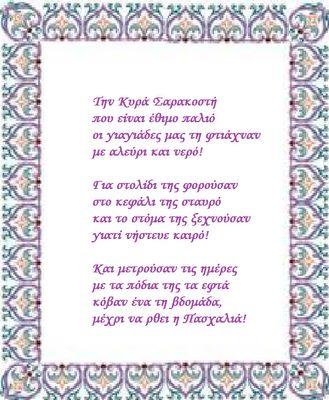 sxolikes...ataxies: ΚΥΡΑ ΣΑΡΑΚΟΣΤΗ