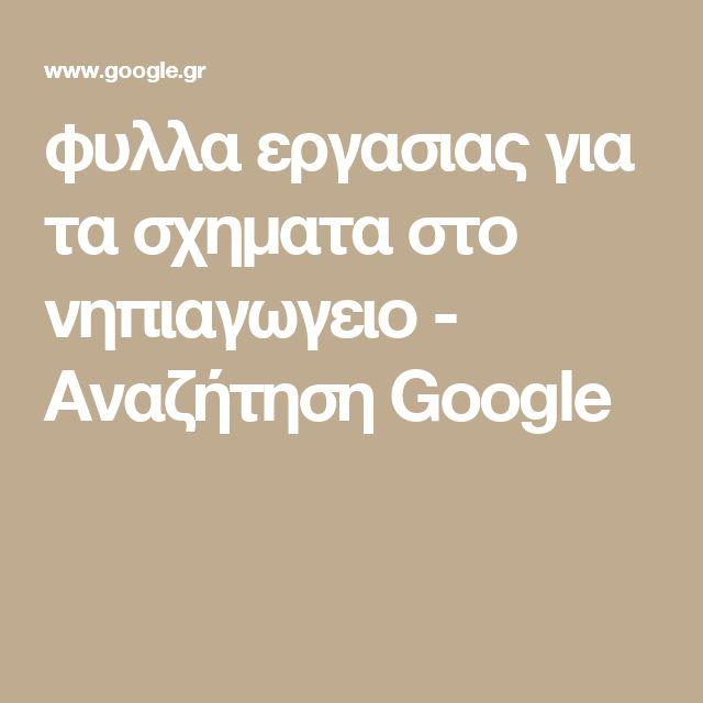 φυλλα εργασιας για τα σχηματα στο νηπιαγωγειο - Αναζήτηση Google