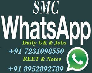 SMC Whatsapp