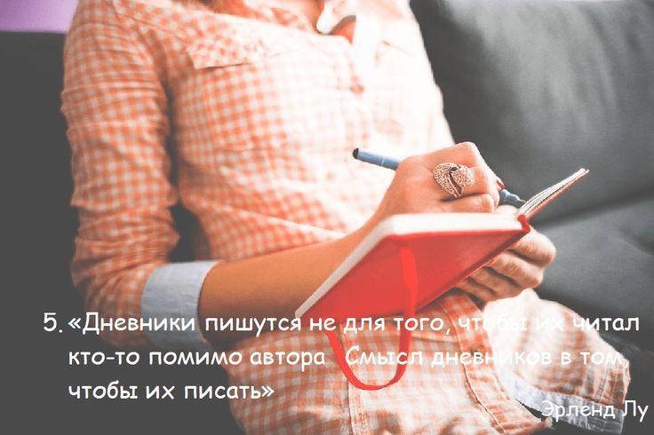 dnevnik_statya.png (1000×666)