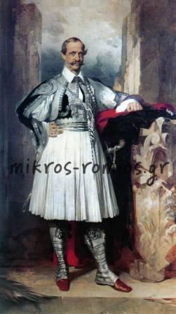 Ο βασιλιάς Οθωνας με εθνική ενδυμασία. Νικηφόρος Λύτρας 1893.