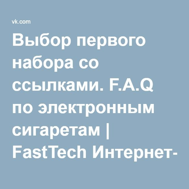 Выбор первого набора со ссылками. F.A.Q по электронным сигаретам | FastTech Интернет- магазин fasttech.com