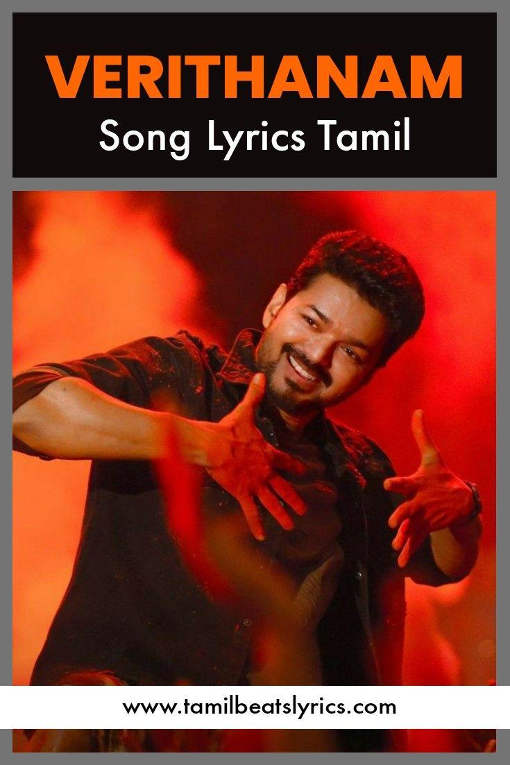 Verithanam Song Lyrics In Tamil In 2020 Song Lyrics Songs Lyrics