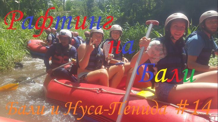 Бали и Нуса-Пенида #14 Рафтинг на Бали и водопад!