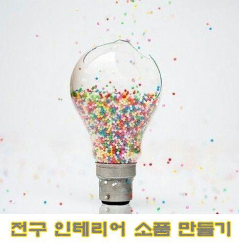 Vingle - <전구 인테리어 소품 만들기> - D.I.Y 끝 판 왕