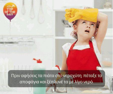 #TipOfTheDay: Συνηθίζεις να πλένεις τα πιάτα στο χέρι; Δες πώς μπορείς να το κάνεις πιο γρήγορα και πιο οικονομικά! #ekos #eshop #pou_panta_itheles