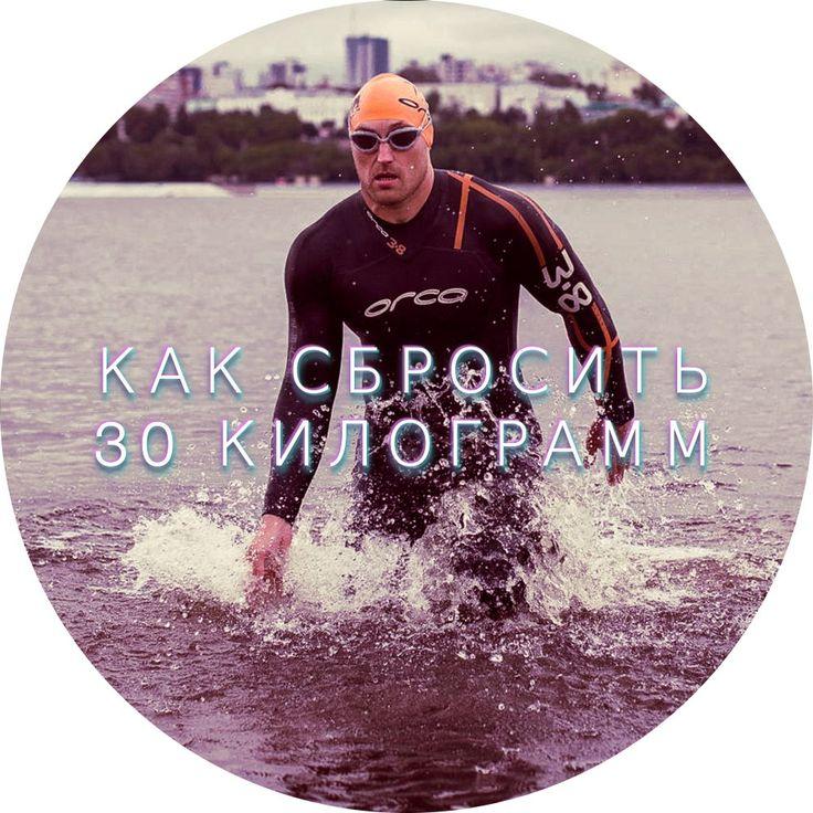 """Встреча """"Как сбросить 30 килограмм и финишировать на сложнейшей гонке «IRONMAN»"""" с Александром Минеевым, который два года назад весил 130 килограмм и с трудом вставал с дивана, а в этом году он преодолел 3,8 км в океане, 180 км на велосипеде и 42 км забега. Александр расскажет, что подтолкнуло его к занятиям спортом, почему он с удовольствием тренируется по несколько часов в день.   📅 6 июля в 19:30  🚩 Сибирская 46/1  ❣  Парк Горького  ☎ 8-912-483-53-35  ❗ Бесплатно"""