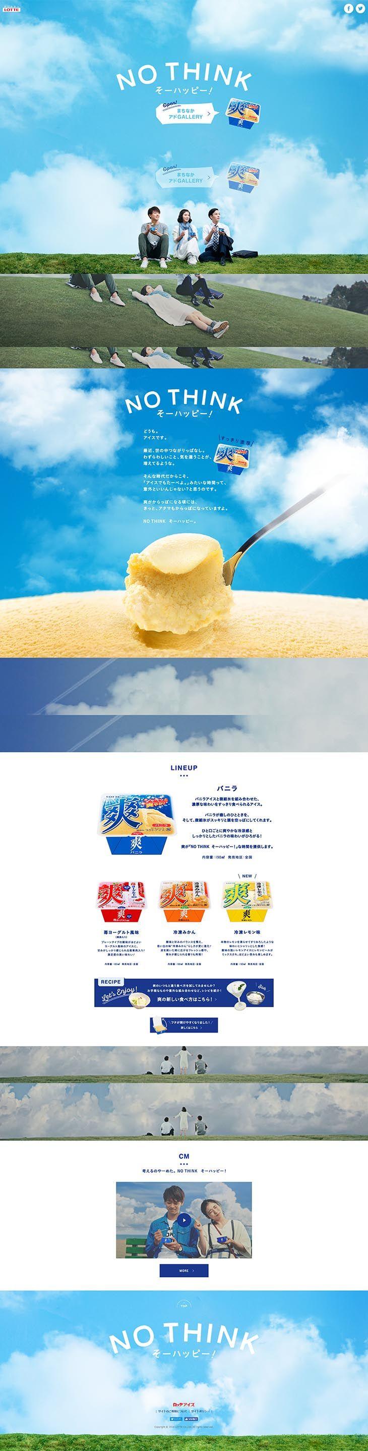 爽【食品関連】のLPデザイン。WEBデザイナーさん必見!ランディングページのデザイン参考に(爽やか系)