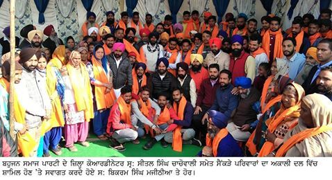 The battle in Majitha is already half won as numerous families and District Coordinator of BSP Sri Seetal Singh Chahowali joined the party fold in presence of Bikram Singh Majithia. #MissionFateh2017 #AkaliDal