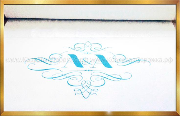 Свадебная ковровая дорожка с инициалами молодоженов