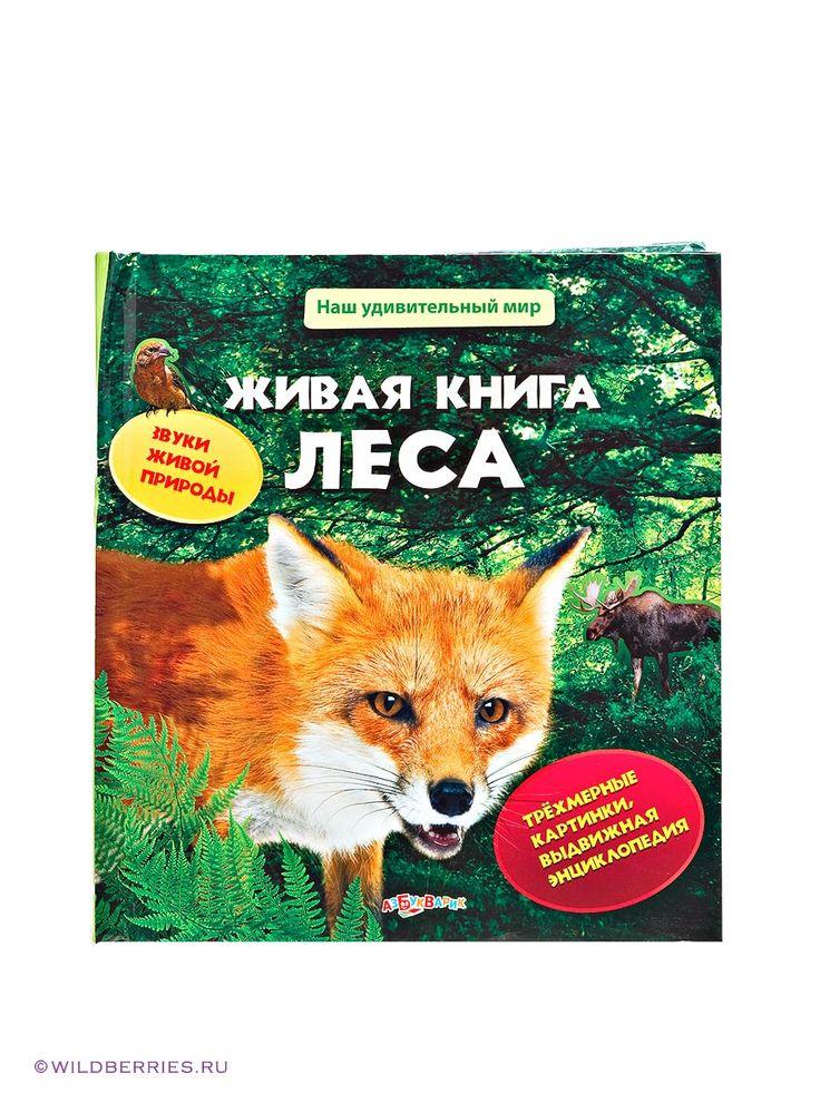 """Книга """"Живая книга леса"""" Азбукварик. Цвет зеленый."""